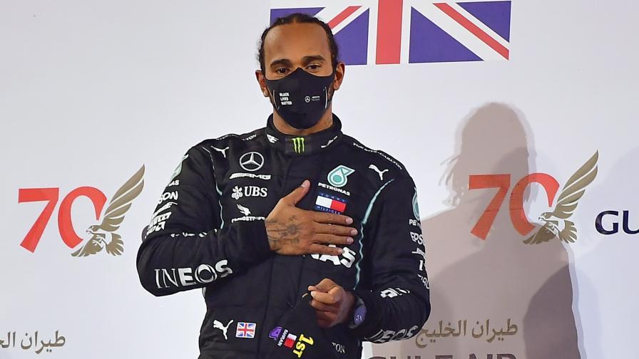 Люис Хамилтън е с коронавирус, пропуска Гран при на Сахир