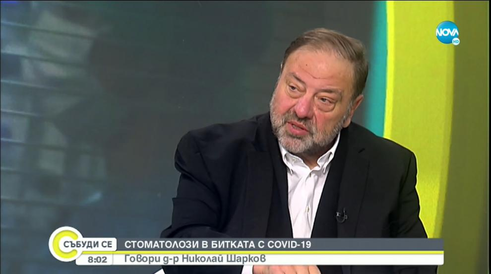 Д-р Николай Шарков: Ваксината премахна особено...