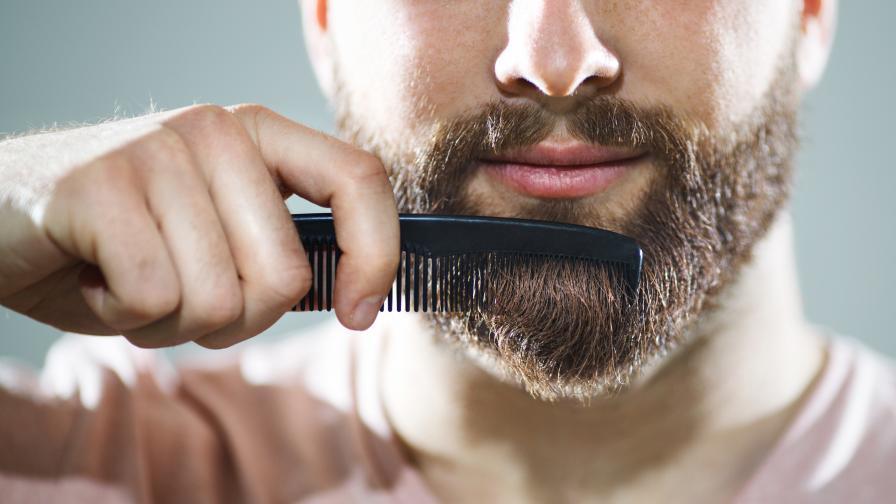 С брада или без брада - това е въпросът