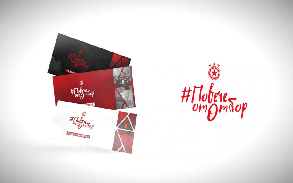 Благотворителната кампания на ЦСКА със средствата от виртуални билетипродължава с