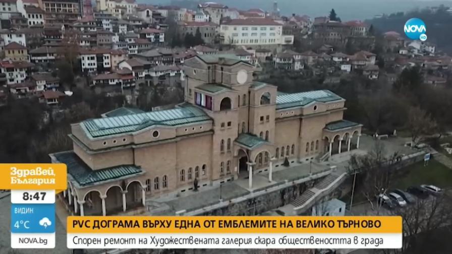 Бурни реакции във Велико Търново след ремонт на галерия