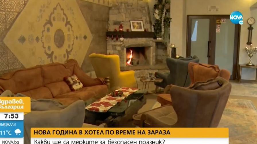 Ново предложение за ресторантите в хотелите на Нова година