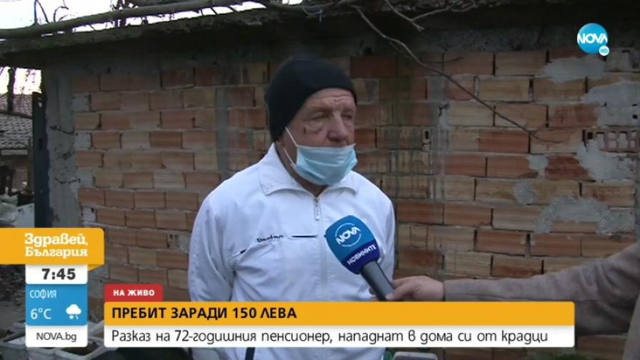 Ограбеният пенсионер в Новозагорско: През цялото време ме удряха
