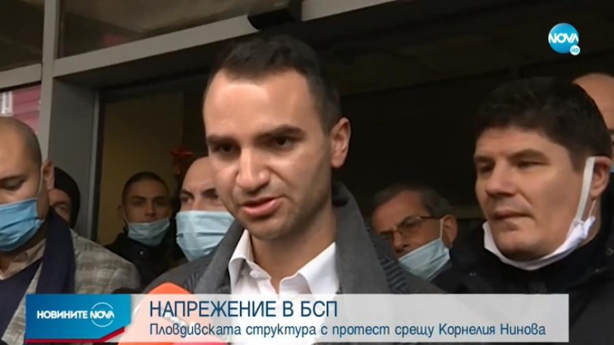 БСП - Пловдив с протестна позиция срещу изключването на Гергов