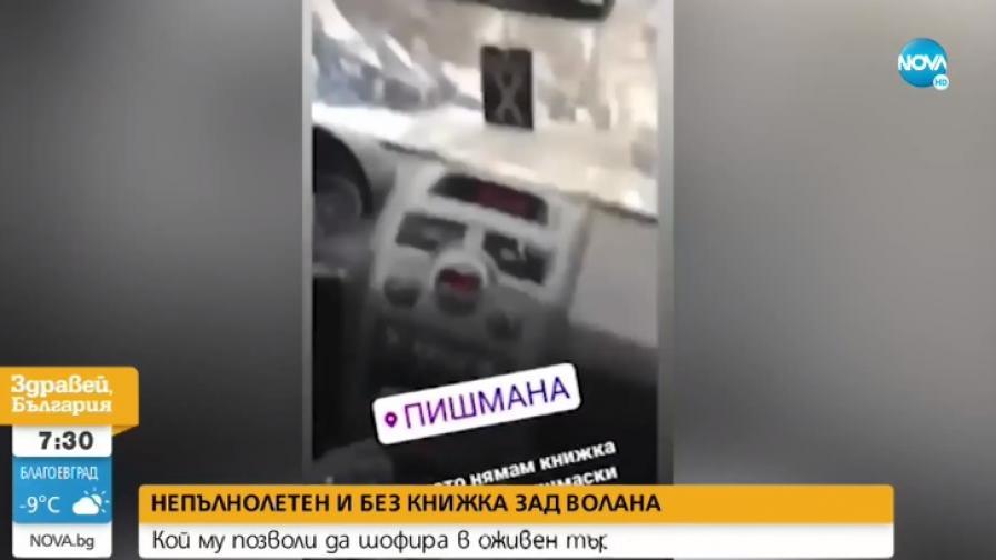 Непълнолетен, без книжка, шофира във Велико Търново