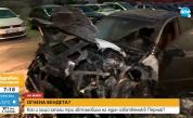 Три коли изгоряха за нощ в Перник, собственикът: