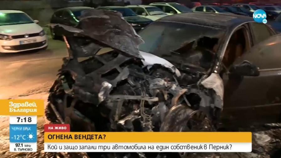 """Три коли изгоряха за нощ в Перник, собственикът: """"Изнудват ме"""""""