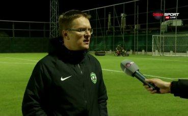 Дамбраускас: Искам футболистите да се наслаждават на футбола
