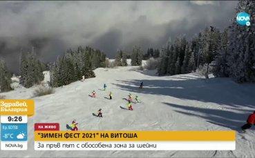 Зимен фест 2021 на Витоша: За първи път ще има обособена зона за шейни