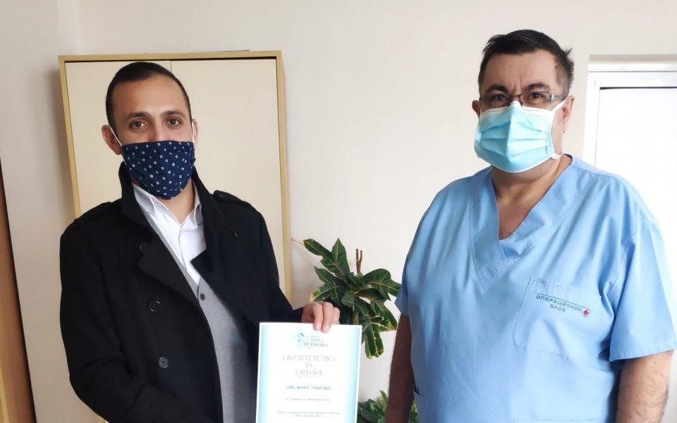 ОФК Янтра (Габрово) дари сумата от 745 лева на отделението