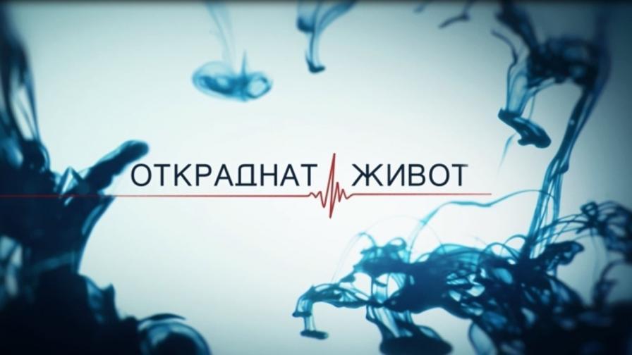 """""""Откраднат живот: Финалът"""" – краят на една вълнуваща история"""