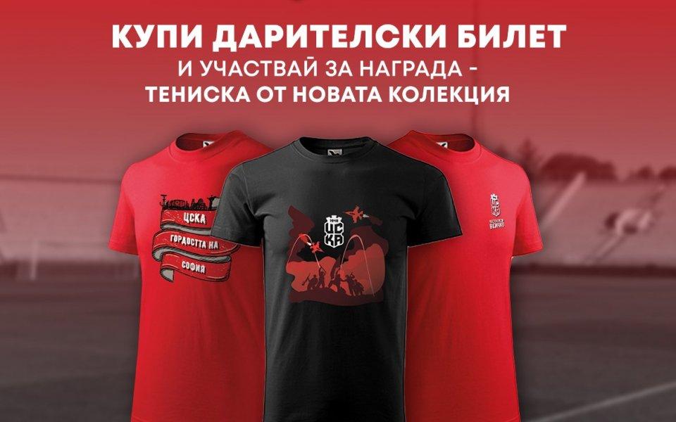 Отборът на ЦСКА 1948 пуска в продажба дарителски билети за