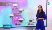 Прогноза за времето (11.02.2021 - обедна емисия)