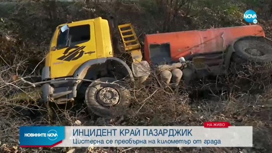 Цистерна с вода се обърна на пътя Пловдив-Пазарджик