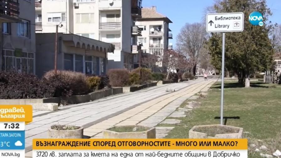 3720 лв. заплата за кмета на една от най-бедните общини
