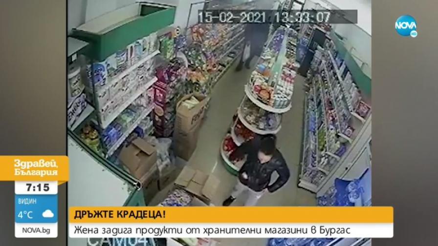 Жена краде ежедневно хранителни продукти от магазини в Бургас