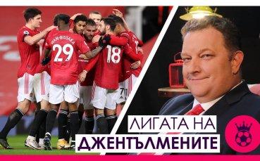 Лигата на джентълмените: Контраатаката на Юнайтед, владението на Челси, Лестър срещу Арсенал