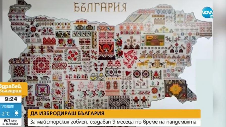 Учителка избродира карта на България с шевици