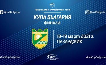 Ясни са полуфиналите за Купата на България по волейбол за мъже