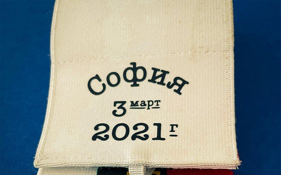 От Левски показаха специална капитанска лента, която ще влезе в