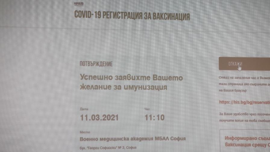 Системата за записване на час за ваксинация срещу COVID-19 стартира днес