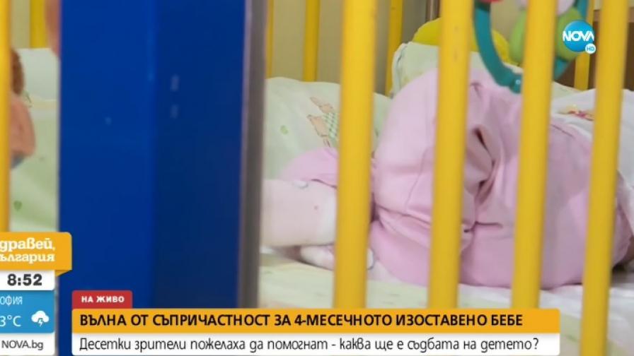 Десетки пожелаха да помогнат на 4-месечното бебе