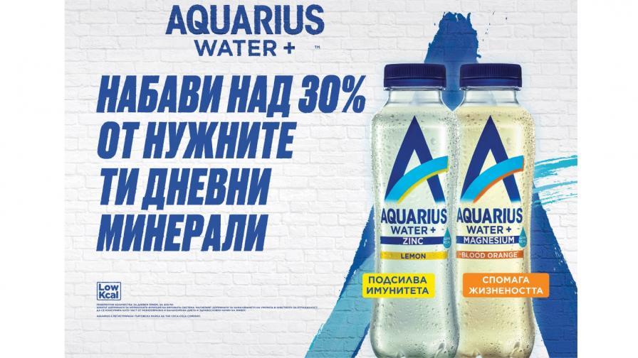 Кока-Кола пуска и в България функционалната си напитка с добавени минерали – Aquarius