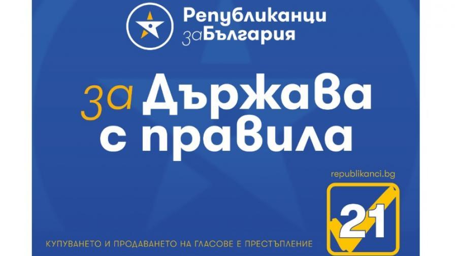Министър-председателят Бойко Борисов и МВР да се погрижат за нормалното провеждане на предизборната кампания