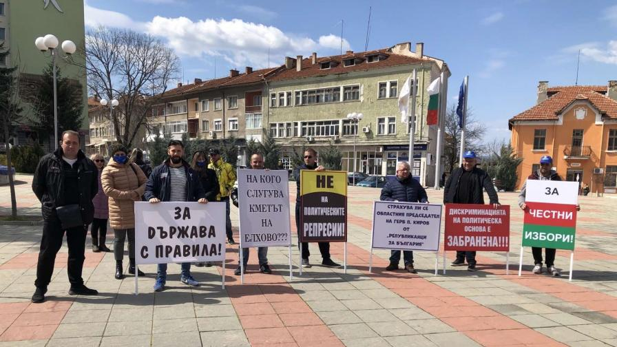 Републиканци за България организираха протест пред общината в Елхово