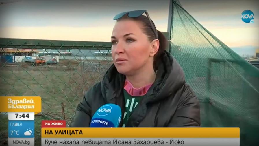 Йоана Захариева