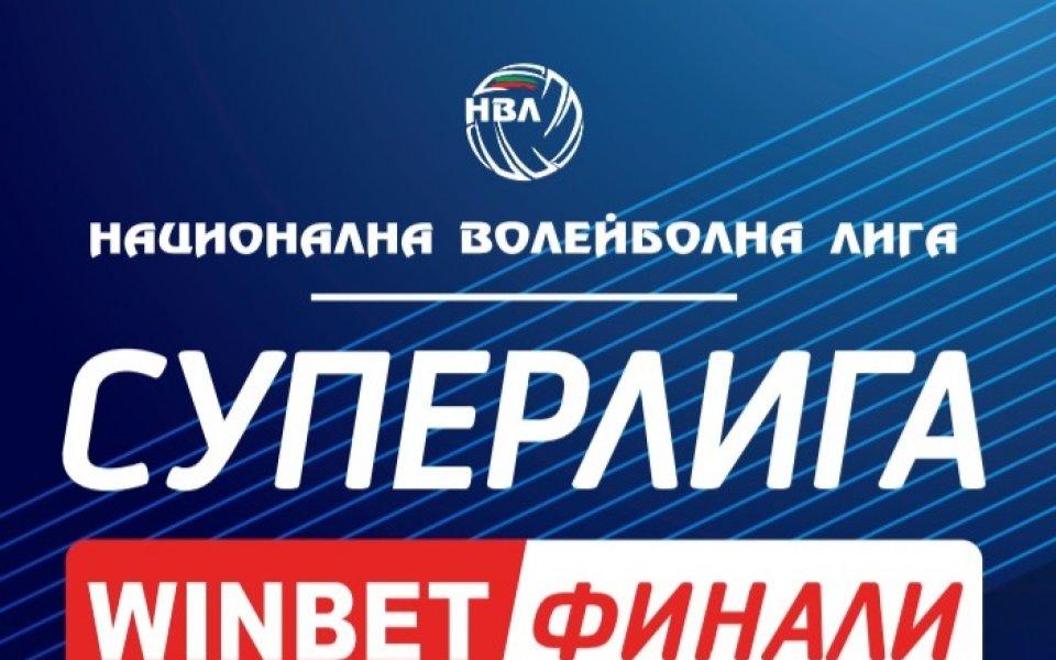 Програма на WINBET финали в Суперлигата