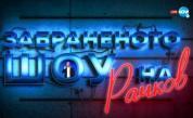 """Български спортни шампиони станаха част от """"Забраненото шоу на Рачков"""""""