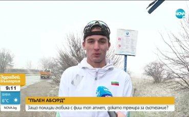 Пълен абсурд! Глобиха шампион на България заради измислено нарушение