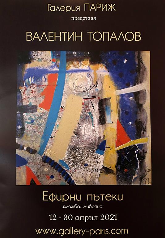 <p>Изложбата &bdquo;Ефирн пътеки&rdquo; на Валентин Топалов, може да бъде видяна до 30 април 2021 г. в Галерия &bdquo;Париж&rdquo; на ул. &bdquo;Цар Самуил&ldquo; №47 в София, като се спазват всички необходими мерки за безопасност</p>