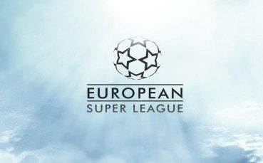 Случи се: Обявиха създаването на Европейската Суперлига