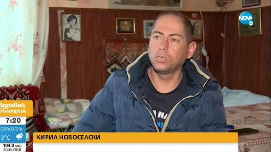 Кирил Новоселски
