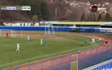 Спортист Своге - Септември Симитли 3:1 /репортаж/