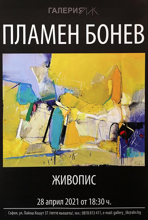 <p>Изложбата живопис на Пламен Бонев, може да бъде видяна до 18 май 2021 г. в Галерия &bdquo;ЛИК&rdquo; на ул. &bdquo;Лайош Кошут&ldquo; №37 в София, като се спазват всички необходими мерки за безопасност</p>