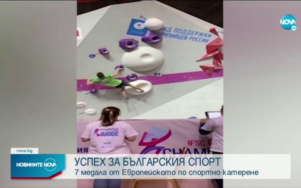 Историческа победа за българския спорт! Три пъти злато и общо
