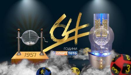 <p>64 години в подкрепа на българския спорт: ЧРД, Спорт Тото!</p>