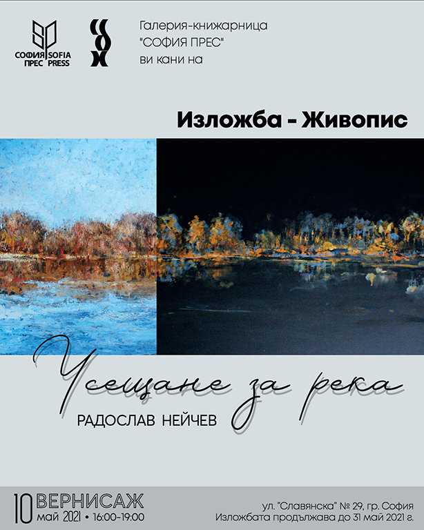 <p>Изложбата живопис &bdquo;Усещане за река&ldquo; на Радослав Нейчев, може да бъде видяна до 30 май 2021 г. в Галерия-книжарница &bdquo;София Прес&ldquo;, на ул. &bdquo;Славянска&ldquo; 29, като се спазват всички необходими мерки за безопасност</p>