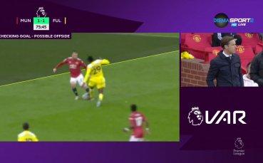 Манчестър Юнайтед - Фулъм 1:1