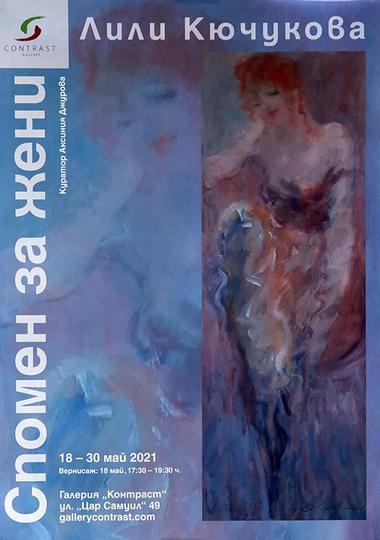 <p>Изложбата &bdquo;Спомен за жени&ldquo; на Лили Кючукова, може да бъде видяна до 30 май 2021 г., в Галерия &bdquo;Контраст&rdquo; на ул. &bdquo;Цар Самуил&ldquo; №49 в София, като се спазват всички необходими мерки за безопасност</p>