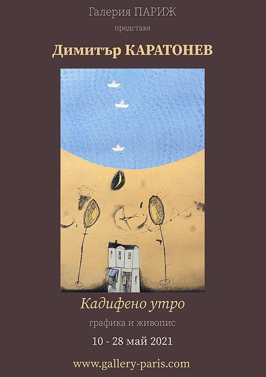 <p>Изложбата &bdquo;Кадифено утро&rdquo; на Димитър Каратонев, може да бъде видяна до 28 май 2021 г. в Галерия &bdquo;Париж&rdquo; на ул. &bdquo;Цар Самуил&ldquo; №47 в София, като се спазват всички необходими мерки за безопасност</p>