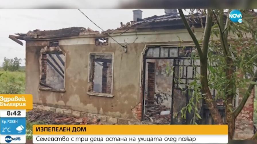 Пожар остави многодетно семейство на улицата