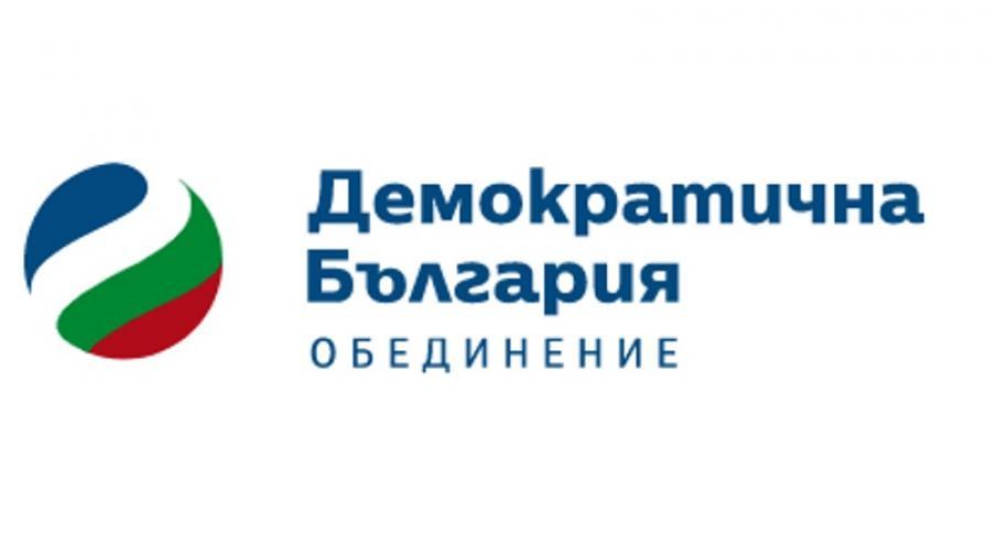 """КП """"ДЕМОКРАТИЧНА БЪЛГАРИЯ – ОБЕДИНЕНИЕ"""""""