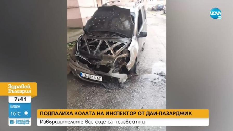 """Подпалиха с коктейл """"Молотов"""" автомобила на инспектор от ДАИ-Пазарджик"""