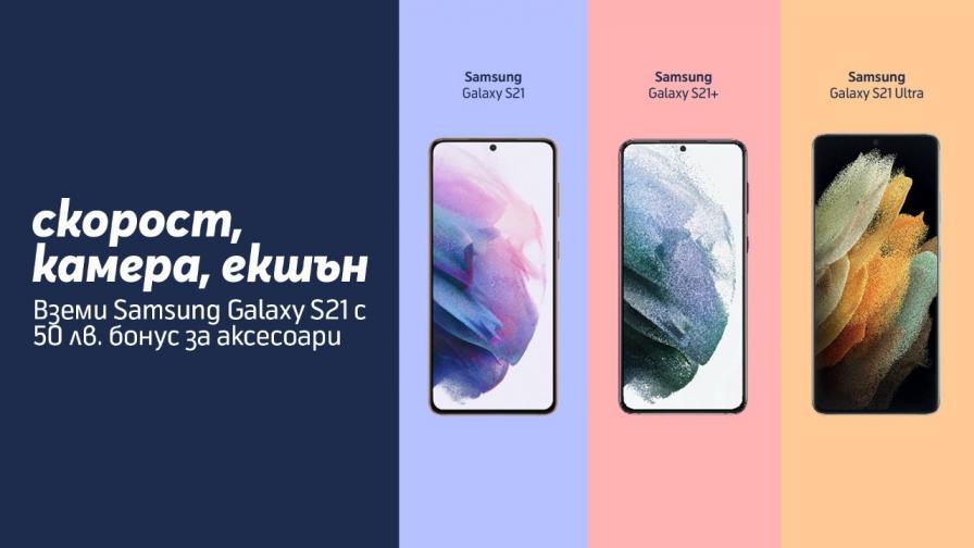 <p>Аксесоари на стойност до 50 лева с всяка покупка на Samsung Galaxy през юни в Теленор</p>