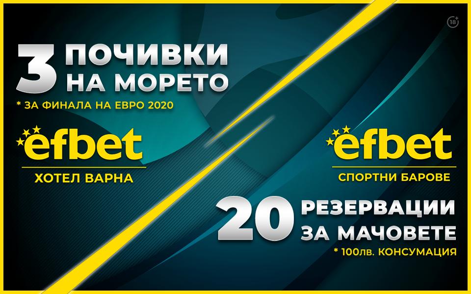 Първият победител от играта на Gong.bg. и efbet за UEFA