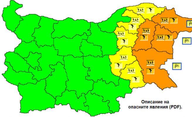 Жълт и оранжев код за опасно време в девет области у нас